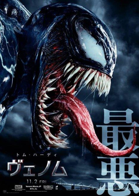 venom-japan-poster8915297751408154340.jpg